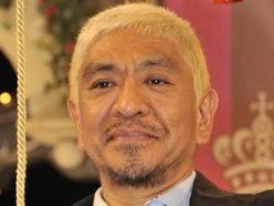 松本、有吉、サンド…お笑い戦国時代「次のボスは誰だ?」
