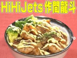 HiHi Jets「非常識料理」沸騰も『家事ヤロウ!!!』G帯進出への「落とし穴」!