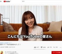 """指原莉乃""""顔面激変""""も「YouTube参入&美容本バカ売れ」無双!"""