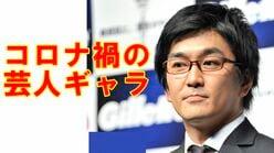 平成ノブシコブシ徳井が暴露「コロナ禍の芸人ギャラ事情」