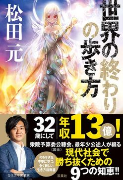 「世界の終わり」をどう生き抜くか!? 松田元氏トーク&サイン会開催