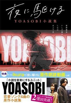 NHK紅白「最大の目玉」YOASOBI!再生数3億、透明感、ホラー…音楽の未来!!