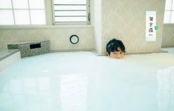 田中圭、銭湯でまったり