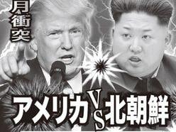アメリカVS北朝鮮「開戦前夜」緊迫の水面下!(週刊大衆3月5日号)