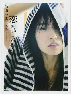 乃木坂46高山一実が25歳に!2月3日から9日生まれのアイドルを探せ