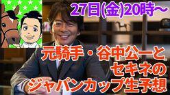 秋競馬絶好調! ジャパンC生予想に元ジョッキーが登場【27日(金)20時~】