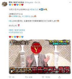 """""""屋良くん""""がトレンド入り!嵐メンバーとの共演に「胸熱すぎ」「めっちゃ楽しみ」"""