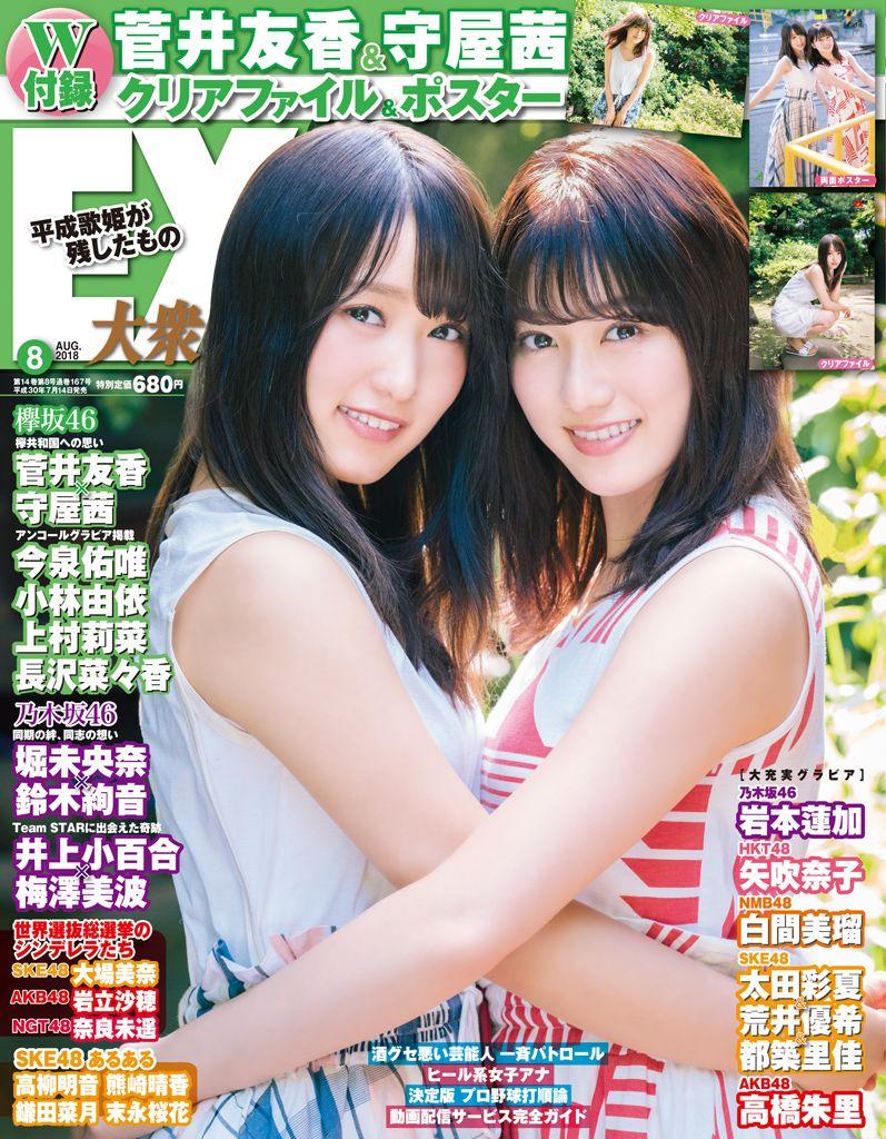 EX大衆2018年7月号 6月15日発売!