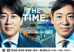 安住紳一郎アナ&香川照之タッグのTBS新番組『THE TIME,』、周到「SDGs戦略」と真逆の「恐怖政治」スタート!