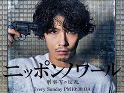 大コケ『ニッポンノワール』低視聴率を招いた3つの誤算