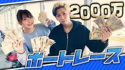 YouTuberヒカルとてんちむが2000万円勝負!ボートレースはドラマチック