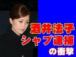 平成芸能史を振り返る 長谷川まさ子「酒井法子シャブ逮捕の衝撃」