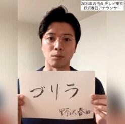 渋野日向子と熱愛発覚イケメンアナ、斬新「ゴリラ匂わせ」で好感度急上昇!?