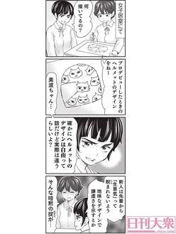 (週刊大衆連動)4コマ漫画『ボートレース訓練生・美波』第22話こぼれ話