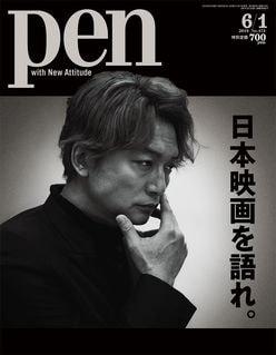 香取慎吾が『pen』表紙に! 日本映画特集に周防正行、黒沢清、是枝裕和が登場