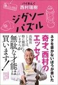 バイきんぐ・西村のエッセイ本出版イベントに相方・小峠が登場「誰が買うんだよこんな本!」【爆笑動画付き】の画像003