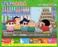 『クレヨンしんちゃん』ヒロシが上位!「理想のお父さん&お母さん」といえば誰