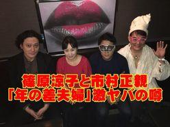 篠原涼子と市村正親「年の差夫婦」激ヤバの噂