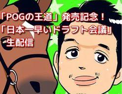 「POGの王道」発売記念!「日本一早いPOGドラフト会議」開催