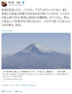 野口健氏、富士山滑落遺体発見に「ノリだけで登ってしまったような印象」