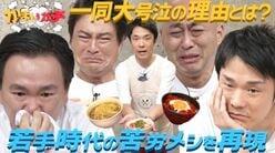 現代の『浅草キッド』誕生!かまいたち・山内健司がテレビ放送事故級「ガチ大号泣」した超名曲