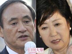 小池都知事が「東京五輪中止」を先にカマす!?菅首相とのドロドロ暗闘!
