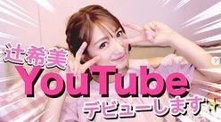 辻希美「YouTubeデビュー」発表も、炎上を心配する声