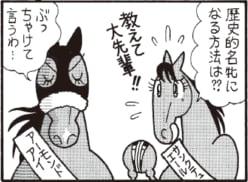 競馬4コマ「馬なりde SHOW」第25回公演